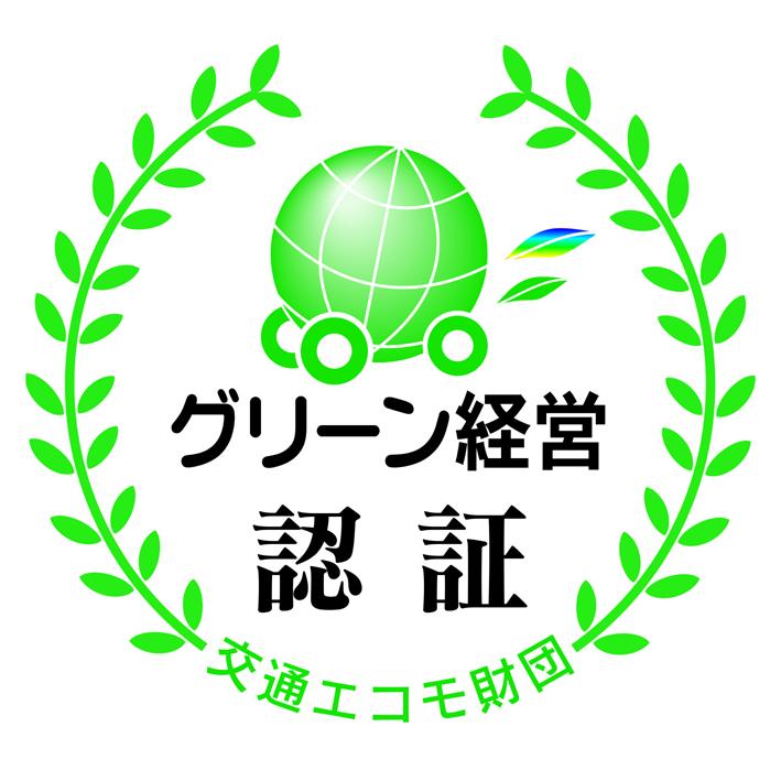グリーン経営認定T230331(5)